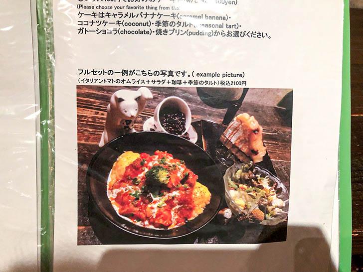 広坂シュプレーモ メニュー6