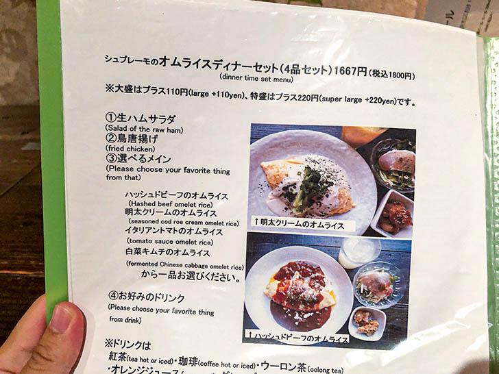 広坂シュプレーモ メニュー7