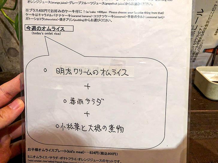 広坂シュプレーモ ランチメニュー2