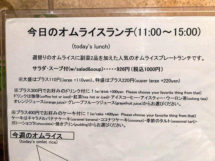 広坂シュプレーモ ランチメニュー