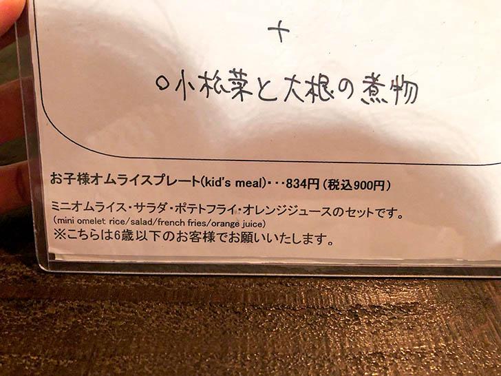 広坂シュプレーモ ランチメニュー3