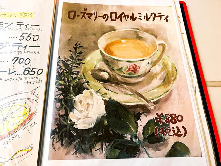 カフェ・ド・ティー・エリー メニュー5