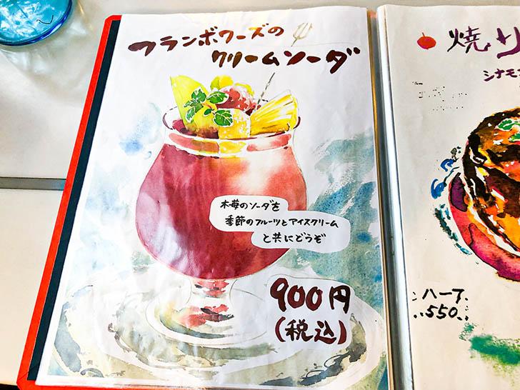 カフェ・ド・ティー・エリー メニュー8