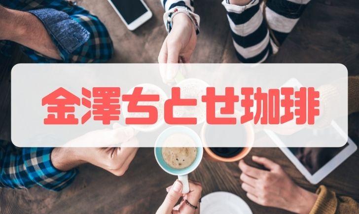 金澤ちとせ珈琲 アイキャッチ画像