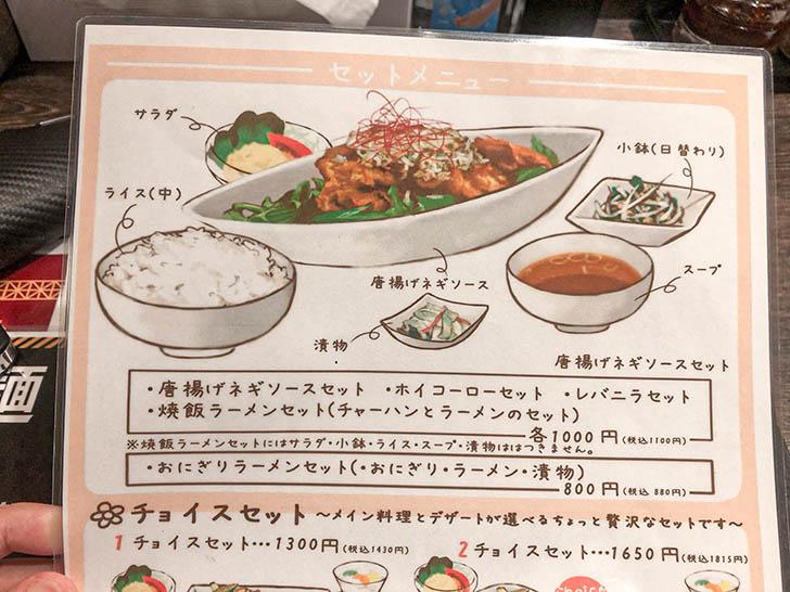 龍苑 浅野本町店 メニュー