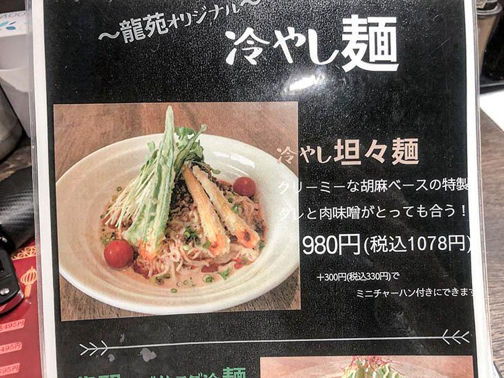 龍苑 浅野本町店 メニュー3