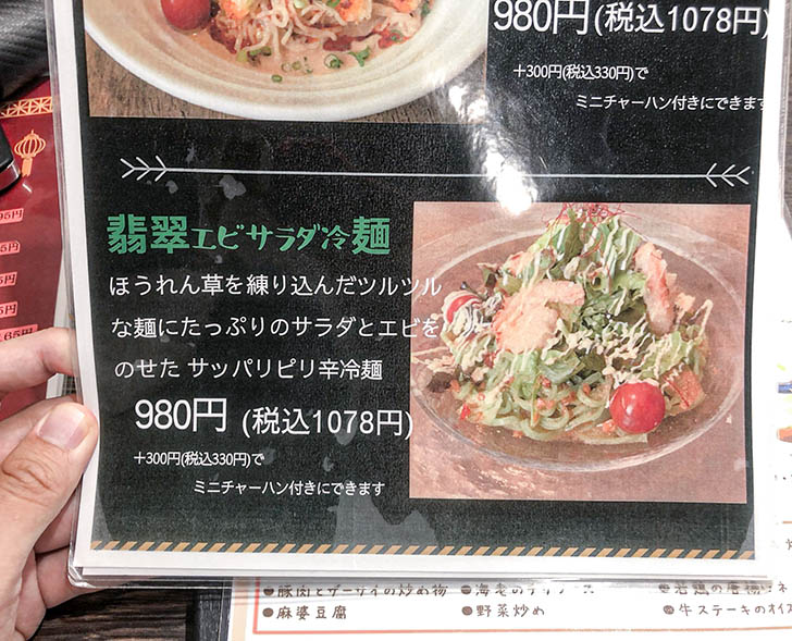 龍苑 浅野本町店 メニュー4