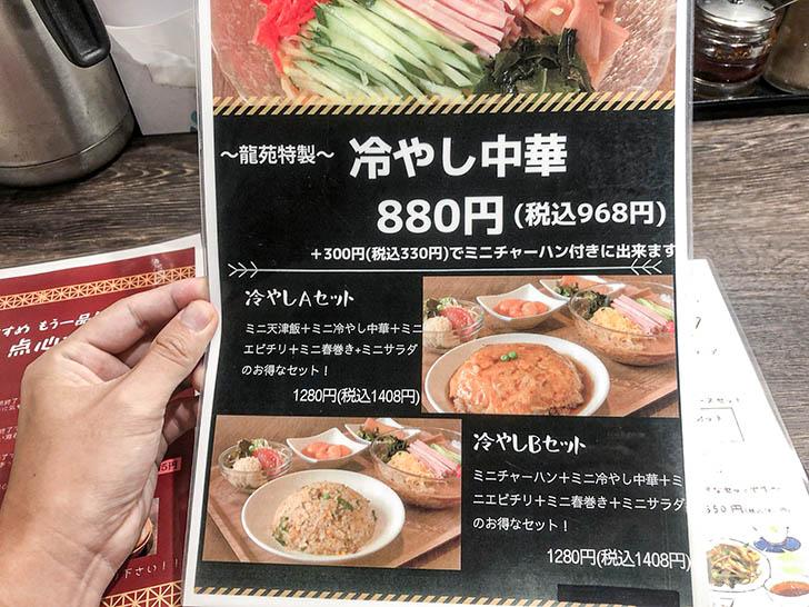 龍苑 浅野本町店 メニュー5