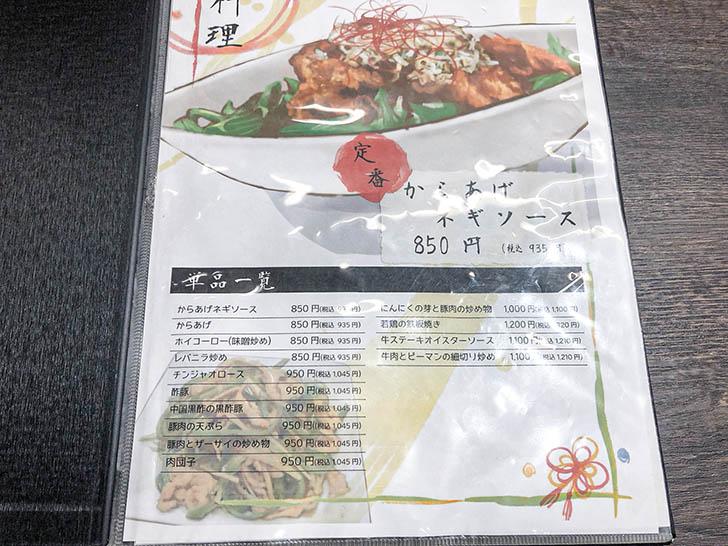 龍苑 浅野本町店 メニュー7