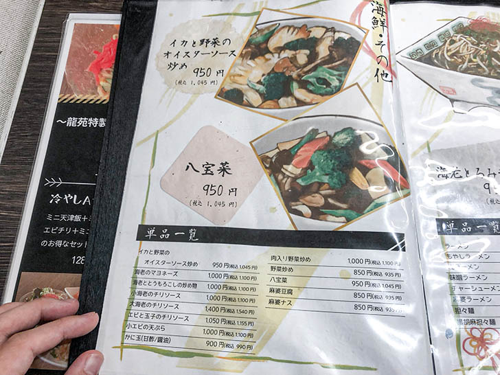 龍苑 浅野本町店 メニュー8