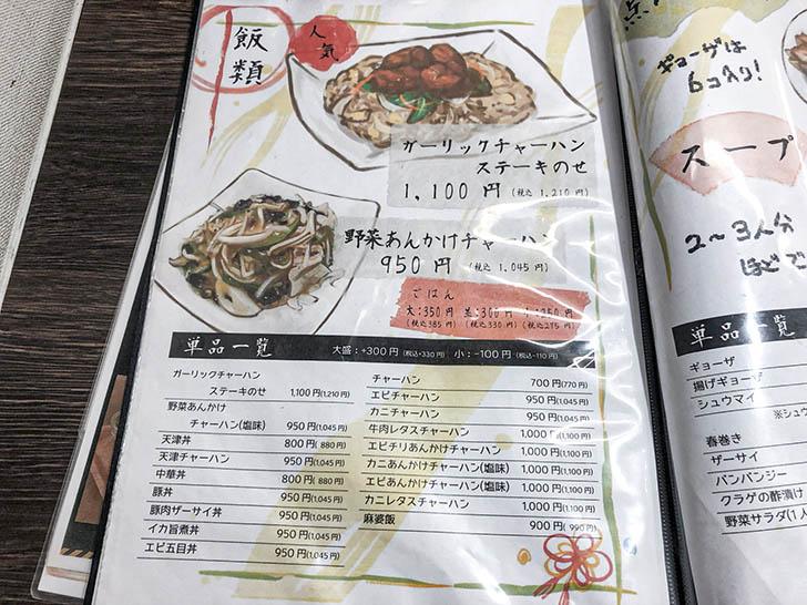 龍苑 浅野本町店 メニュー10