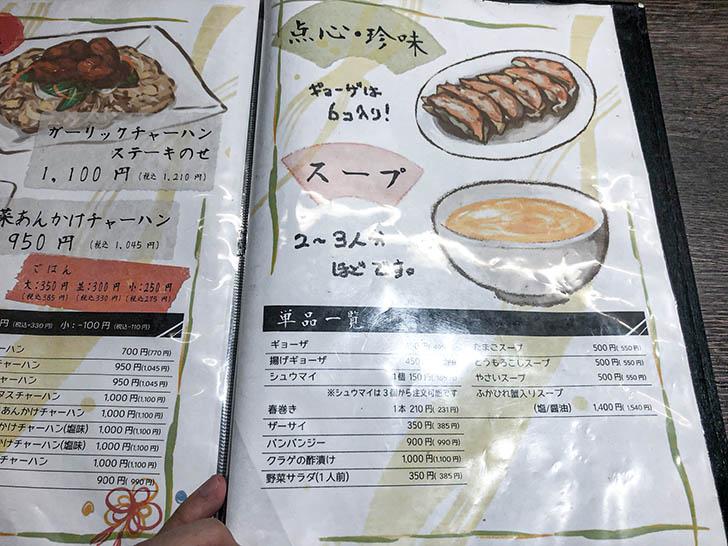 龍苑 浅野本町店 メニュー11