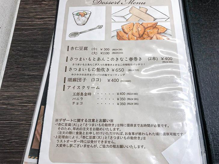 龍苑 浅野本町店 メニュー12