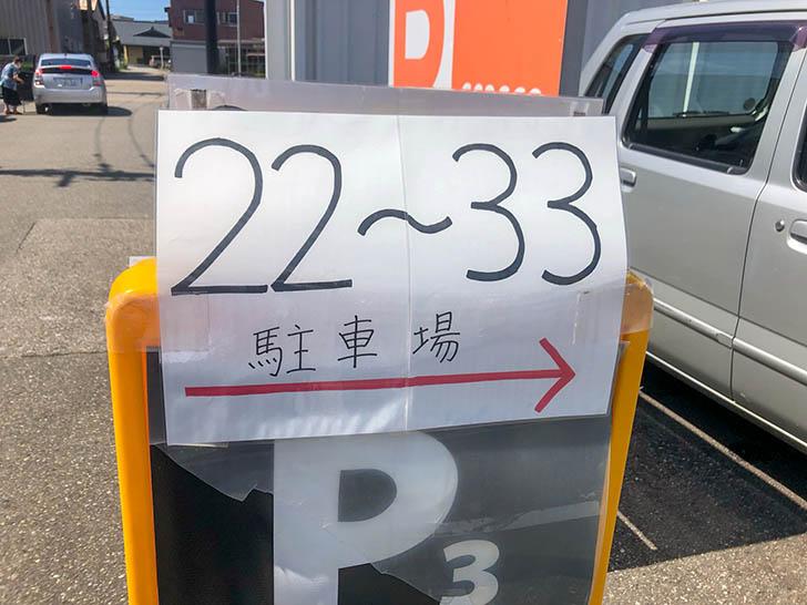 龍苑 浅野本町店 駐車場3