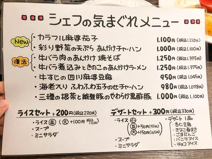 龍苑 浅野本町店 メニュー13