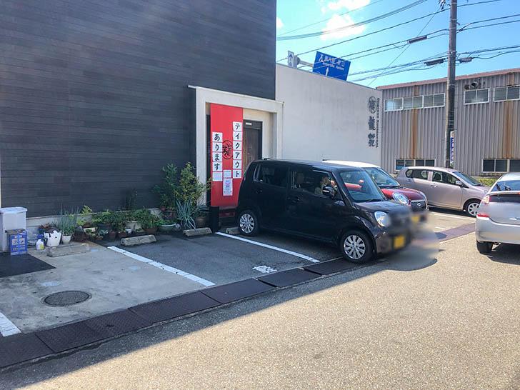 龍苑 浅野本町店 駐車場
