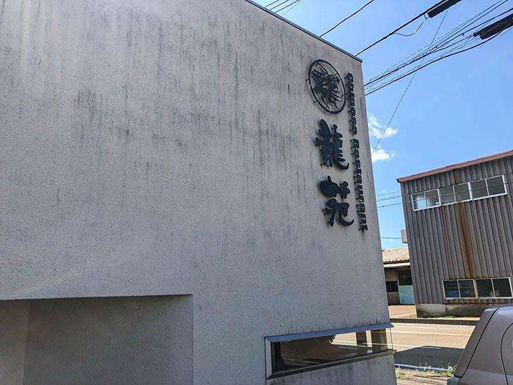 龍苑 浅野本町店