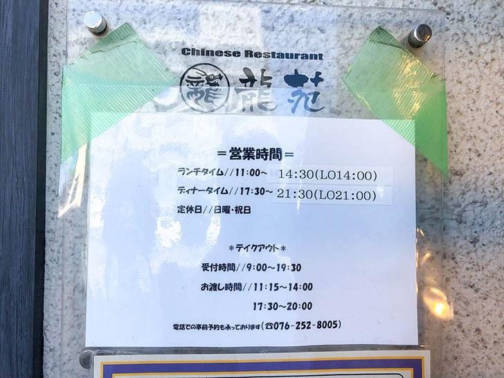 龍苑 浅野本町店 営業時間