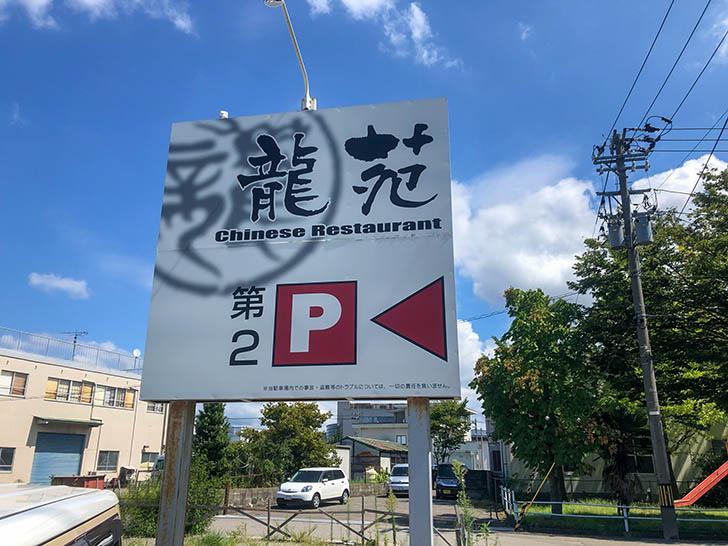 龍苑 浅野本町店 駐車場4