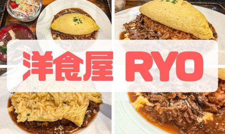 洋食屋 RYO アイキャッチ画像