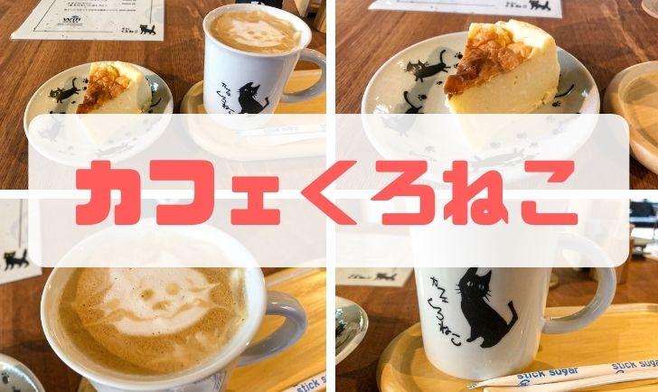 カフェ くろねこ アイキャッチ画像