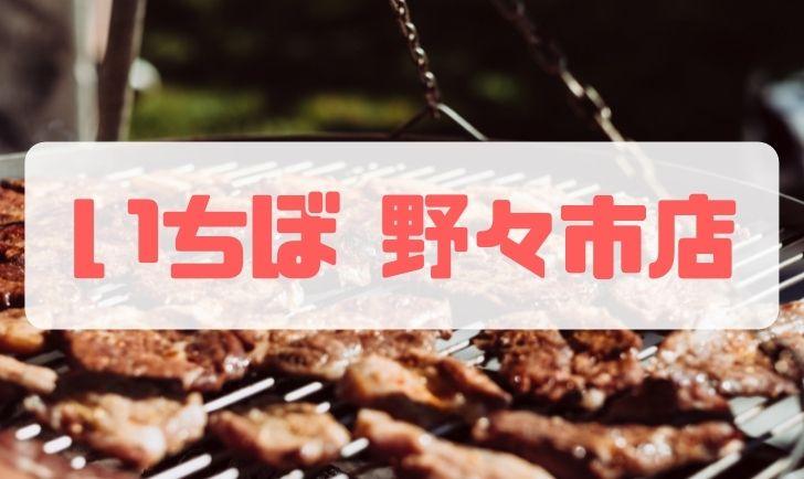 最強ハラミ焼肉 いちぼ野々市店 アイキャッチ画像