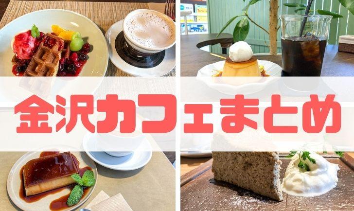 金沢カフェまとめ アイキャッチ画像