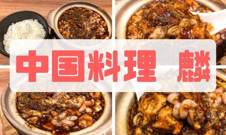 中国料理 麟 アイキャッチ画像